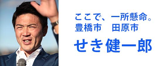 seki-kenichiro