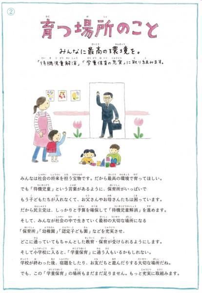 子ども・子育てマニフェスト3