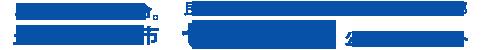 関健一郎 公式ウェブサイト | 民進党 愛知県第15区 総支部長 | 豊橋市 | 田原市